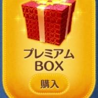sry-premium-box